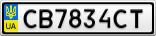 Номерной знак - CB7834CT