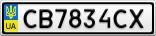 Номерной знак - CB7834CX