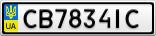 Номерной знак - CB7834IC