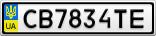 Номерной знак - CB7834TE