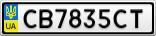 Номерной знак - CB7835CT