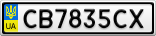 Номерной знак - CB7835CX