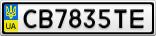 Номерной знак - CB7835TE