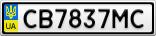 Номерной знак - CB7837MC