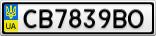 Номерной знак - CB7839BO