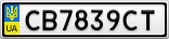 Номерной знак - CB7839CT