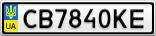 Номерной знак - CB7840KE