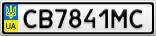 Номерной знак - CB7841MC