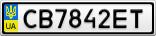 Номерной знак - CB7842ET