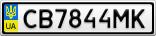 Номерной знак - CB7844MK