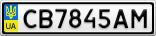 Номерной знак - CB7845AM