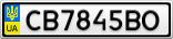 Номерной знак - CB7845BO