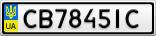 Номерной знак - CB7845IC