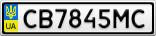 Номерной знак - CB7845MC