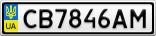 Номерной знак - CB7846AM