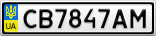 Номерной знак - CB7847AM