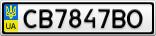 Номерной знак - CB7847BO