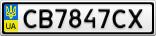 Номерной знак - CB7847CX