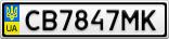 Номерной знак - CB7847MK