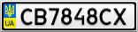 Номерной знак - CB7848CX