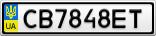 Номерной знак - CB7848ET