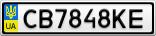 Номерной знак - CB7848KE