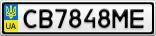 Номерной знак - CB7848ME
