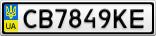 Номерной знак - CB7849KE