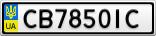 Номерной знак - CB7850IC