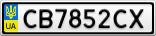 Номерной знак - CB7852CX