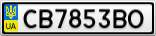 Номерной знак - CB7853BO