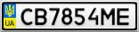 Номерной знак - CB7854ME