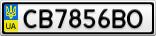 Номерной знак - CB7856BO