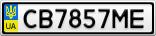 Номерной знак - CB7857ME