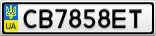 Номерной знак - CB7858ET