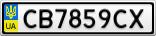 Номерной знак - CB7859CX