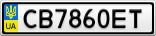 Номерной знак - CB7860ET