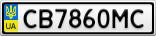 Номерной знак - CB7860MC