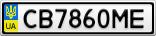 Номерной знак - CB7860ME