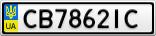 Номерной знак - CB7862IC