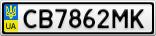Номерной знак - CB7862MK