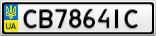 Номерной знак - CB7864IC