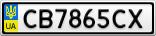 Номерной знак - CB7865CX