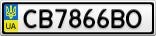 Номерной знак - CB7866BO