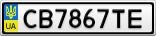Номерной знак - CB7867TE