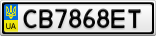 Номерной знак - CB7868ET