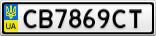 Номерной знак - CB7869CT