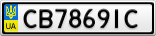 Номерной знак - CB7869IC