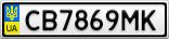Номерной знак - CB7869MK