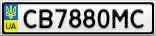 Номерной знак - CB7880MC